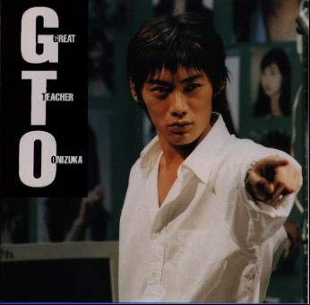 Great_Teacher_Onizuka